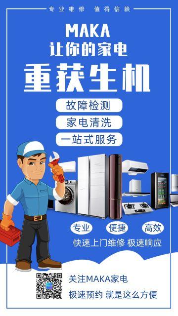 蓝色卡通手绘风店铺产品宣传家电维修清洗检测等生活服务行业宣传海报