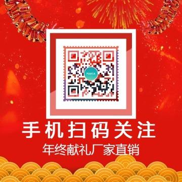 新年商家促销微信扫码关注公众号二维码