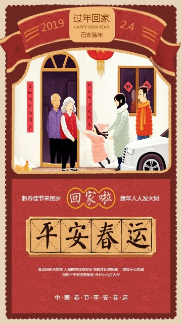 大红卡通新年平安春运公益模板