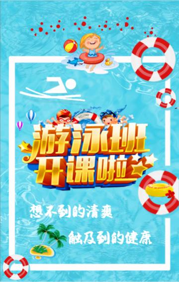 暑假游泳培训班