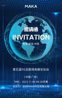 高端商务互联网科技峰会论坛会议邀请函企业宣传H5