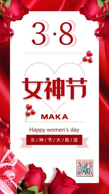 红色38美丽女人节海报
