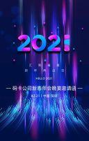 紫色渐变高端大气科技2021年会年终盛典邀请函H5