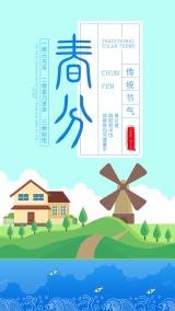 小清新田园风车春分节气日签心情语录早安二十四节气宣传海报