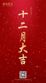简约红色金色十二月大吉大利早安心情日签月签祝福海报
