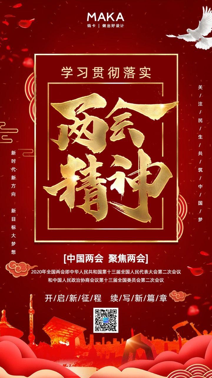 红色炫酷聚焦两会两会精神党政宣传海报模板