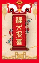 2018元旦企业祝福宣传促销 新年祝福贺卡 公司 企业 个人 客户 新年 拜年 元旦 祝福 贺卡 新