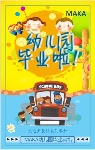 黄色幼儿园早教毕业典礼邀请函宣传翻页H5