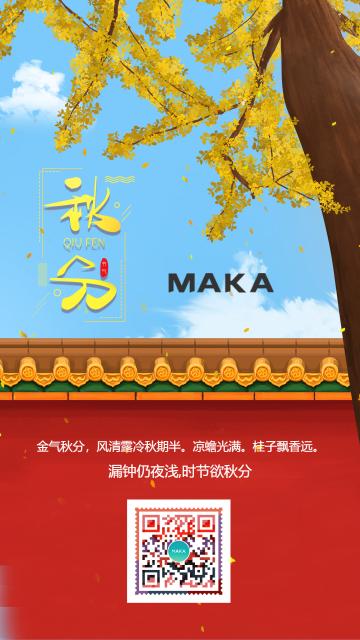 简约中国传统二十四节气之秋分海报