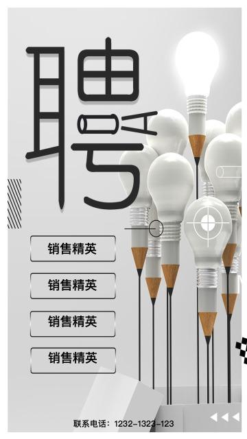 通用招募 公司招聘宣传介绍展示海报