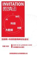 红色简约互联网会议邀请函企业宣传H5
