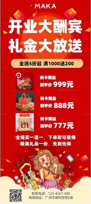 红色酷炫开业大酬宾店铺优惠促销送礼推广展架