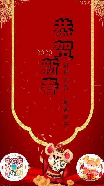 红色2020年卡通插画风教育机构新年祝福海报