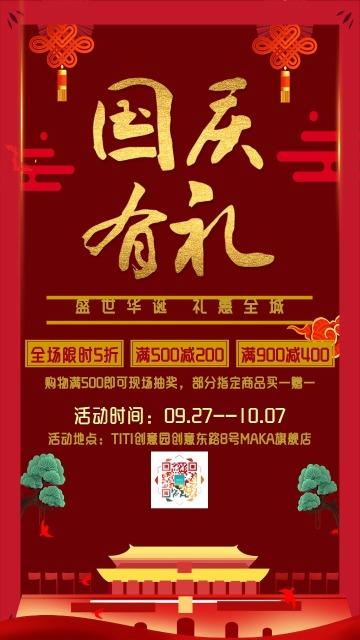 中国风红色国庆节产品促销宣传海报