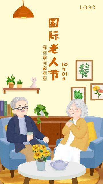 黄色卡通国际老人节公益宣传手机海报