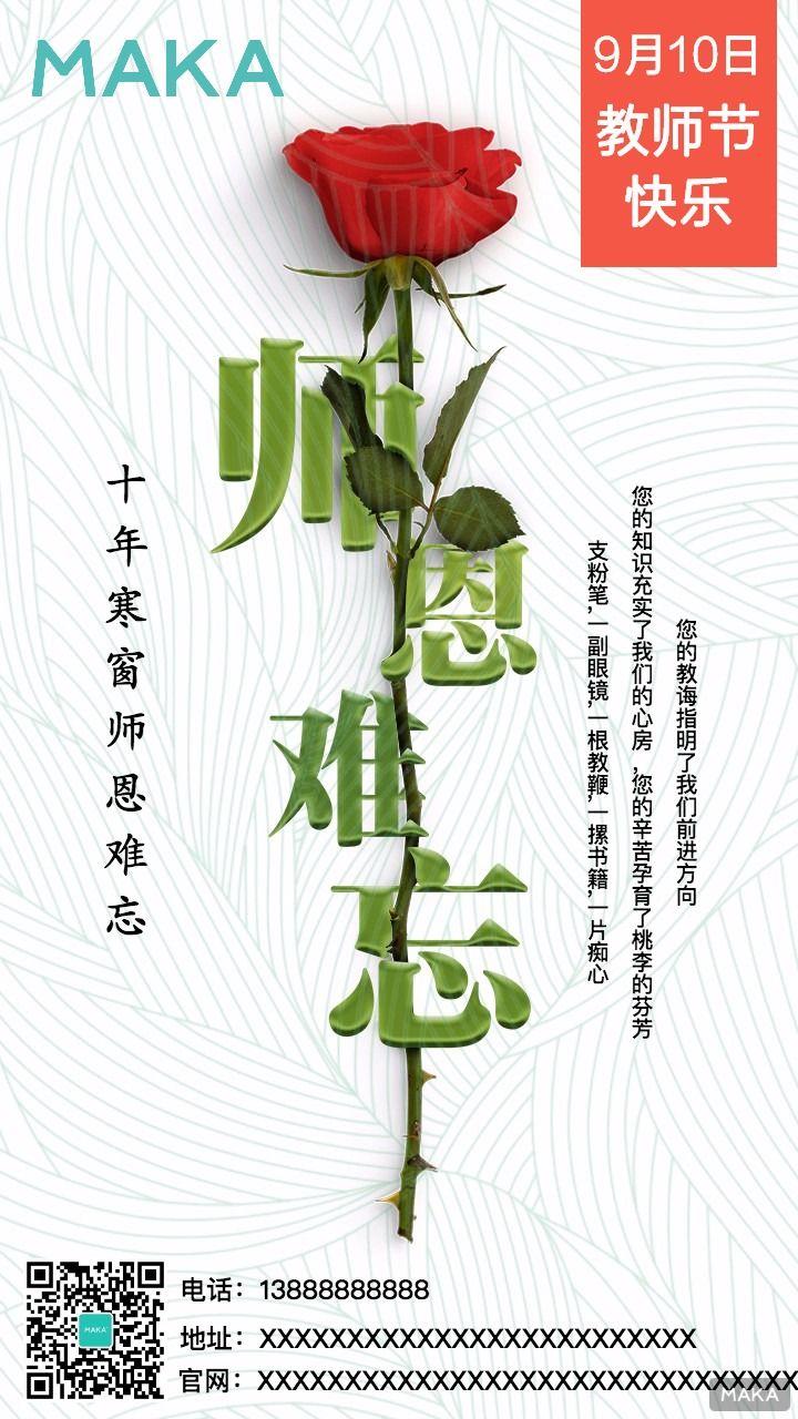 教师节快乐 教师卡 教师节祝福 感恩卡 玫瑰花
