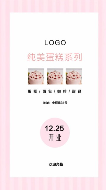甜品店品牌宣传 蛋糕店产品促销宣传 粉色甜美风