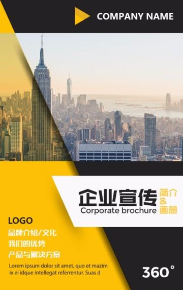 黄色简约企业宣传翻页H5