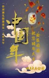 中国风 商场 超市 公司 企业 新年 春节 年货 坚果 礼盒 促销 打折 宣传