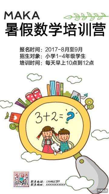 暑假数学培训营