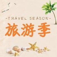 棕色简约大气旅游季活动促销宣传推广话题互动分享微信公众号封面小图通用模板