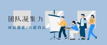 职场办公团队会议培训互动话题技巧分享简约大气蓝色微信公众号封面大图通用