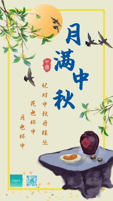 中秋节中国风节日宣传海报