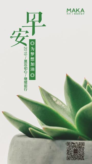 森系简约绿色早安多肉芦荟绿色植物文艺清新早晚安日签心情寄语宣传海报
