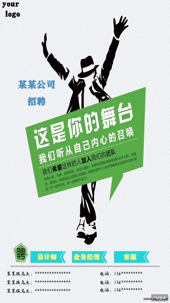 清新招聘海报