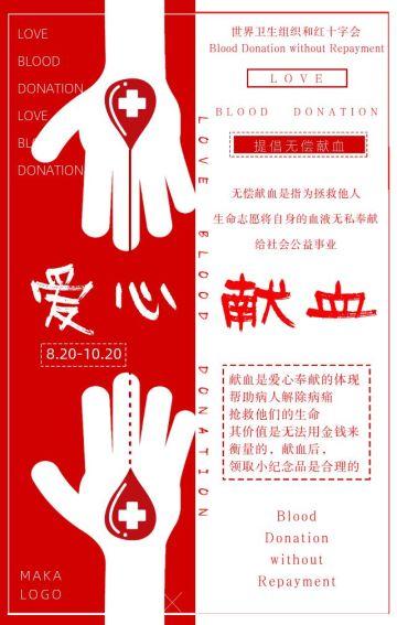 红色扁平简约爱心献血宣传H5
