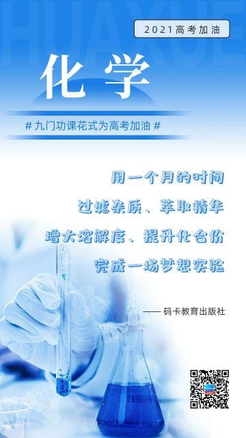 蓝色创意风化学书高考加油励志语录日签手机海报
