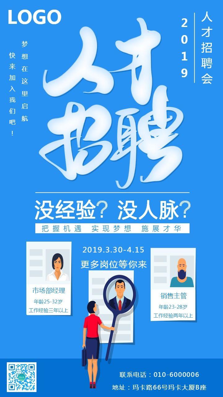 蓝色手绘风企业招聘宣传手机海报