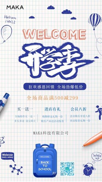 蓝色清新开学季教育类促销手机海报模板