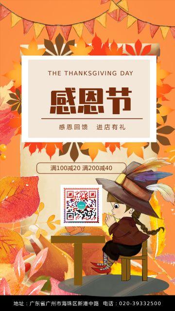 感恩节活动宣传手机海报