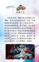 戏曲文化传统文化京剧表演戏曲表演邀请函