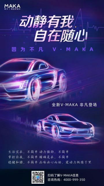 紫色商务科技汽车产品介绍手机宣传海报