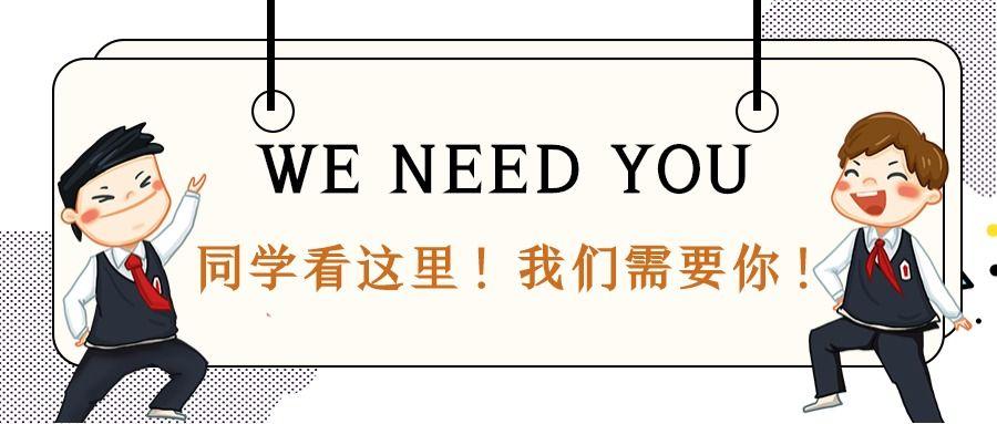 简约文艺社团招聘公众号封面头条