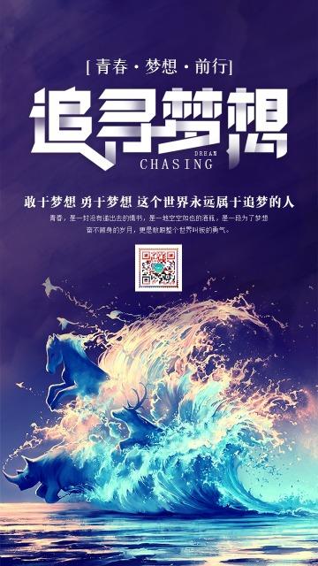 蓝色简约创意励志日签手机海报