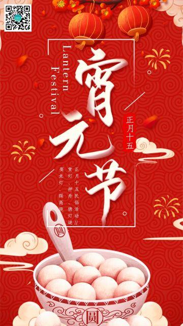 喜庆红色元宵节企业单位祝福贺卡猜灯谜上灯节汤圆闹元宵优惠促销钜惠宣传海报