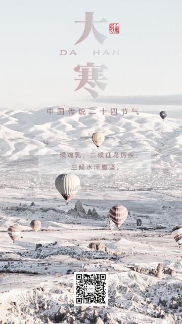 大寒节气大气简约热气球海报