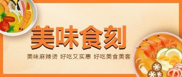 扁平简约美味食刻餐饮美食活动宣传公众号封面