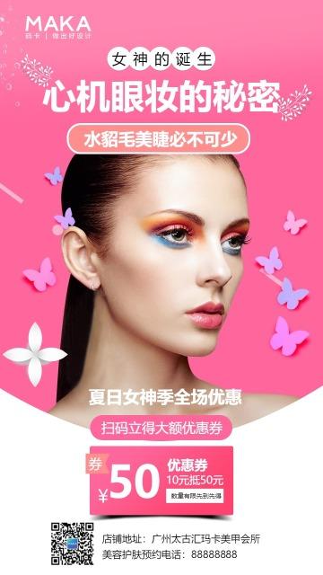 粉红少女系美睫店优惠促销宣传推广海报
