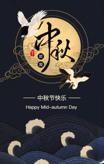 黑色高端质感复古中国风中秋节贺卡中秋祝福企业宣传H5