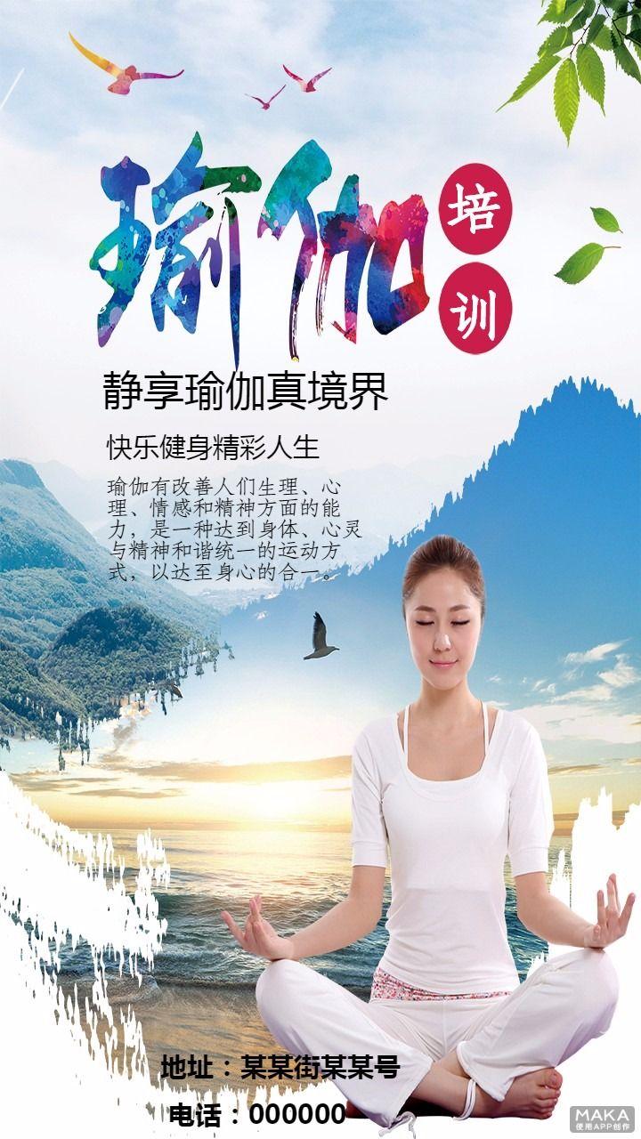 瑜伽培训宣传海报风格蓝色
