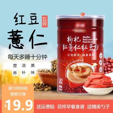 清新简约百货零售五谷杂粮红豆薏仁促销电商主图
