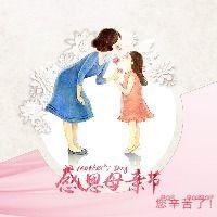 5月12母亲节温馨风格促销活动等微信次条封面图