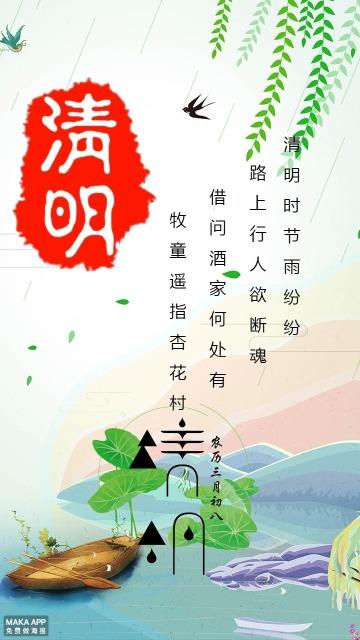 清明节/清明/踏青