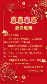 春节放假通知新年快乐红色背景