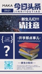 蓝色大气开学那点事儿新生开学手机海报模板