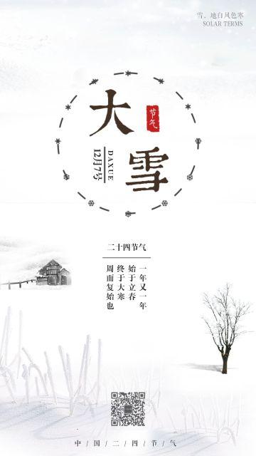 简约水墨雪景大雪纷纷小清新大雪节节气日签心情语录早安二十四节气宣传海报